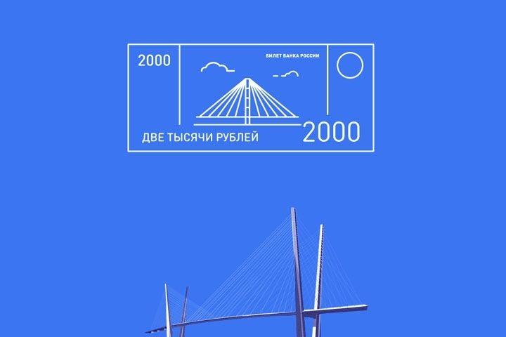 Русский мост попал в пятерку символов-лидеров новых банкнот