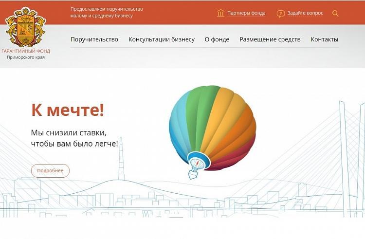Тысячным клиентом Гарантийного фонда Приморья стал  «Рыбозавод Большекаменский»