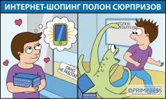 Карикатура недели: владивостокцы получают по почте граненые стаканы и камни