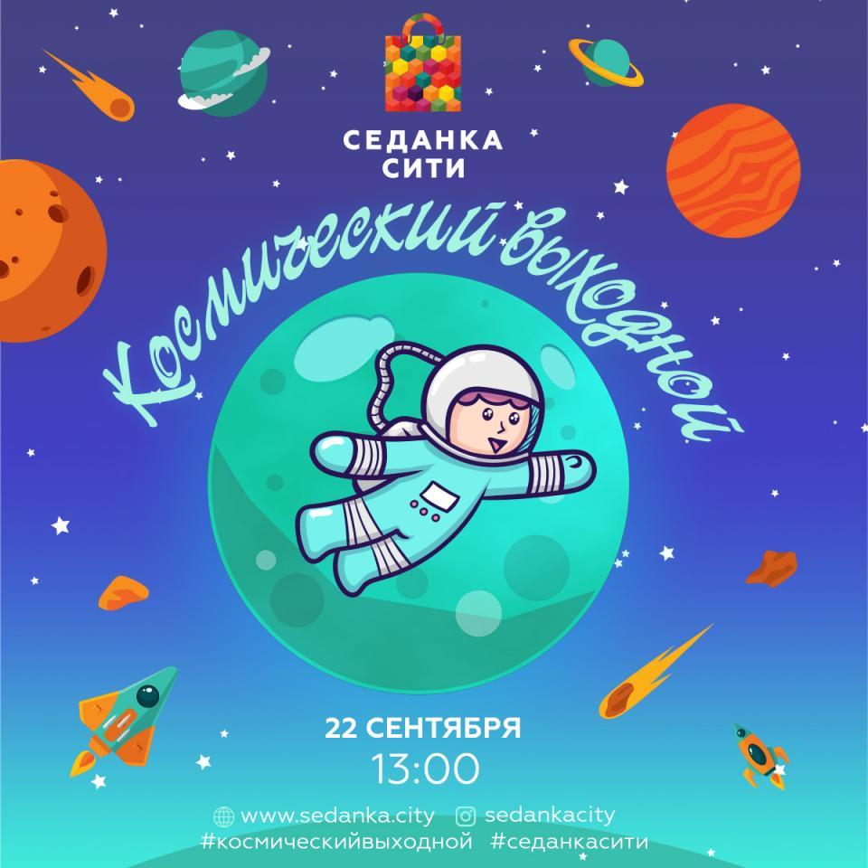 «Космический выходной» в ТРК «Седанка Сити»