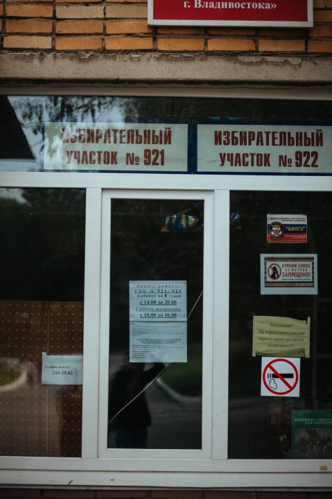 «Партию Роста» и «Родину» не допустили на выборы в Заксобрание Приморья