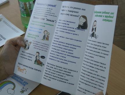 Приморским родителям рассказали о защите детей от насилия