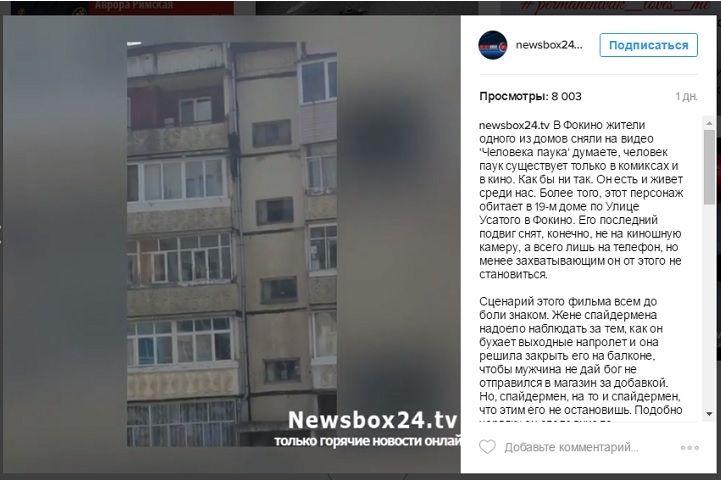 Нетрезвого «человека-паука» сняли на камеру телефона жители Фокино
