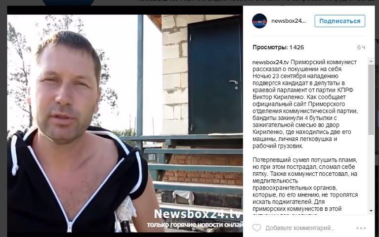 Приморский коммунист: «На меня было совершено покушение»