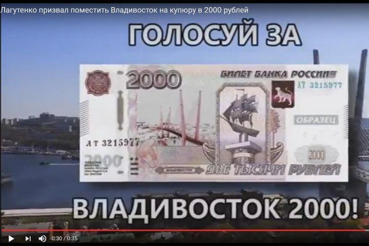 Илья Лагутенко призвал отдать голос за Владивосток на купюре