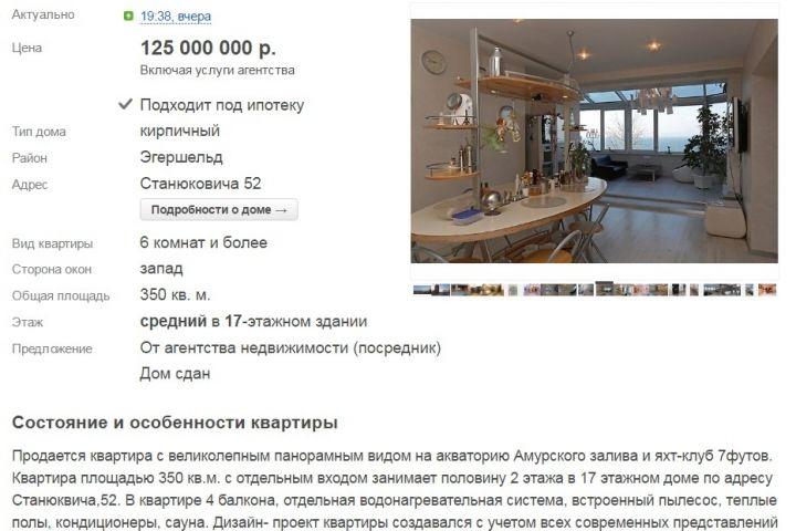 Названы самые дорогие квартиры Владивостока