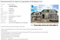 Названы самые дорогие особняки Владивостока