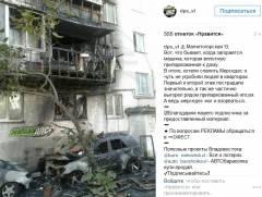 Во Владивостоке сгорел автомобиль, припаркованный возле жилого дома