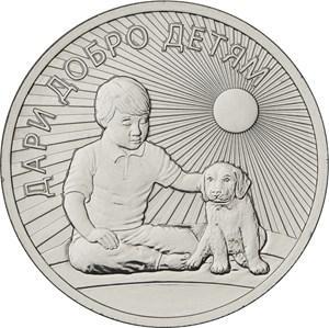 «Добрая» монета впервые появилась в России