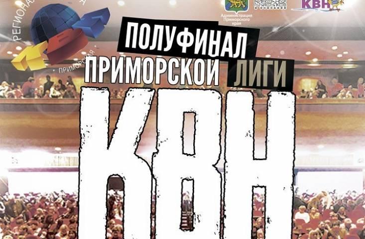 Полуфинал Приморской лиги КВН назначен на субботу