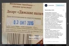 Крупный супермаркет Владивостока попался на «омоложении» продуктов