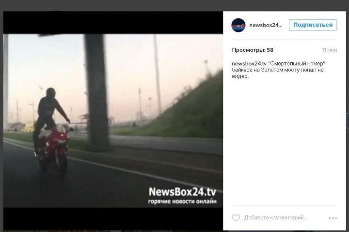 Шоу мотоциклиста на Золотом мосту попало на видео