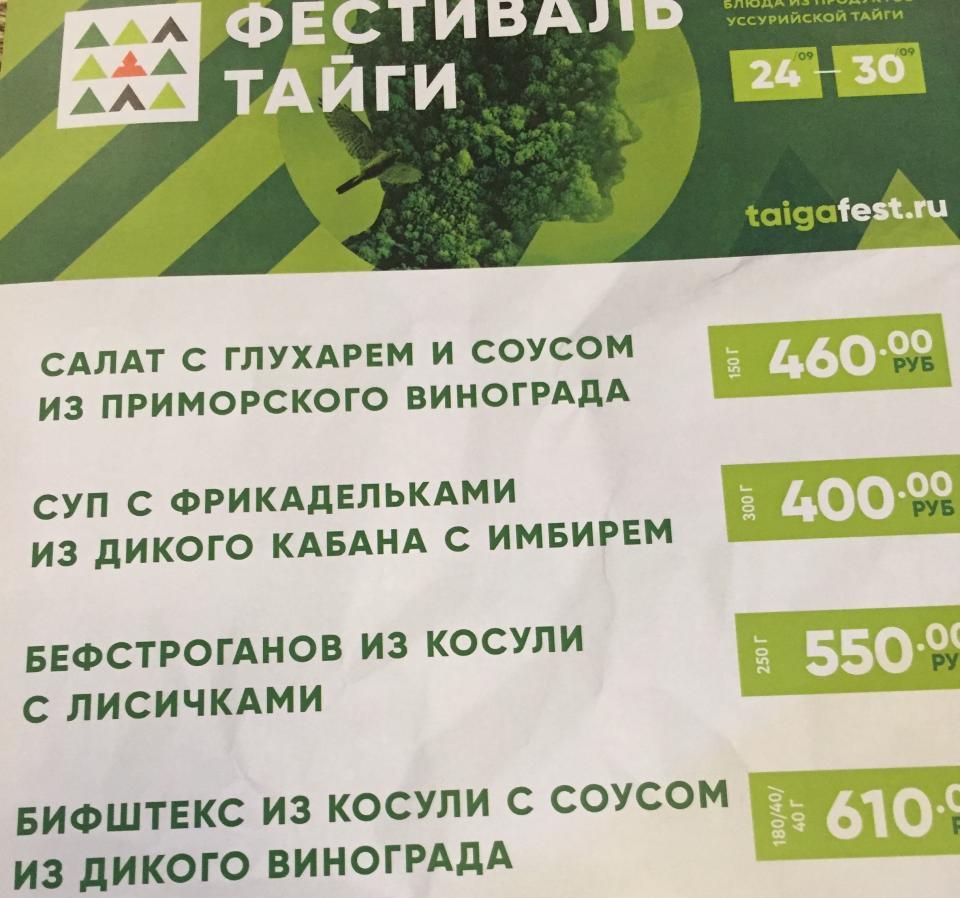 Более 1000 «таежных» блюд продали приморские рестораны за неделю