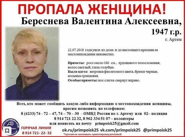 В Приморье разыскивается женщина, пропавшая почти три месяца назад