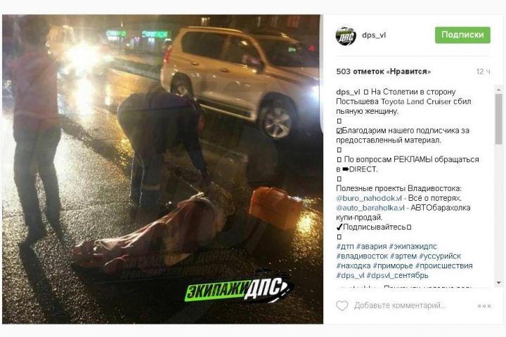 Toyota Land Cruiser сбил пьяную женщину во Владивостоке