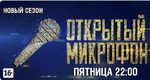 «Пиковый валет» из Владивостока выступил в жанре stand up на ТНТ