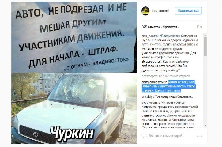 Операция «СтопХам-Владивосток» прошла на Чуркине