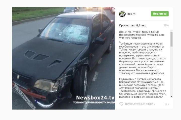 Уличный гонщик на полном ходу влетел в такси во Владивостоке