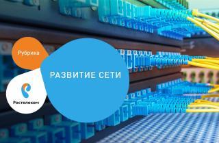 В поселках Лазо и Фабричном завершено строительство оптических сетей MetroEthernet «Ростелекома»