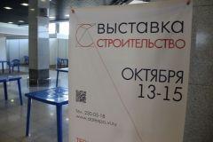 Выставка «Строительство» пройдет на новой площадке и в новом формате