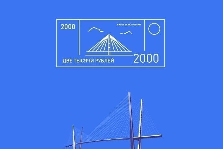 Новые банкноты номиналом 200 и 2000 рублей  будут презентованы в четверг