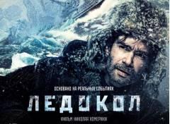Фильм о ледоколе «Владивосток» покажут в кинотеатрах