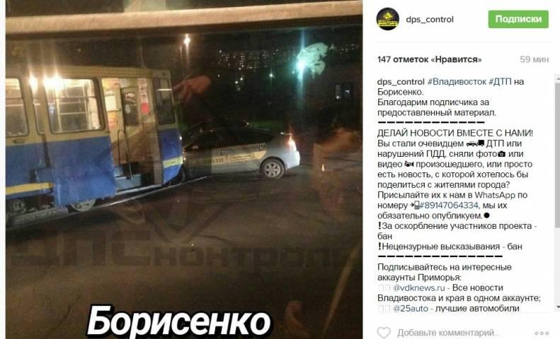 Автомобиль такси «Максим» бросился под трамвай во Владивостоке