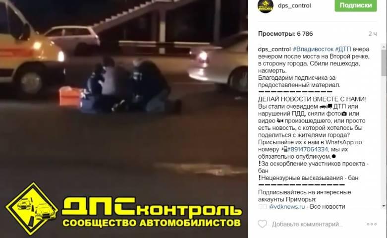 Ночью во Владивостоке водитель BMW насмерть сбил девушку