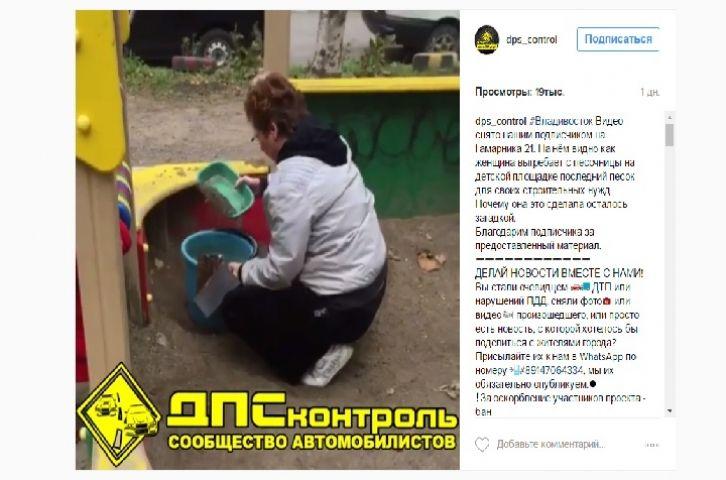 Жительница Владивостока украла у детей песок