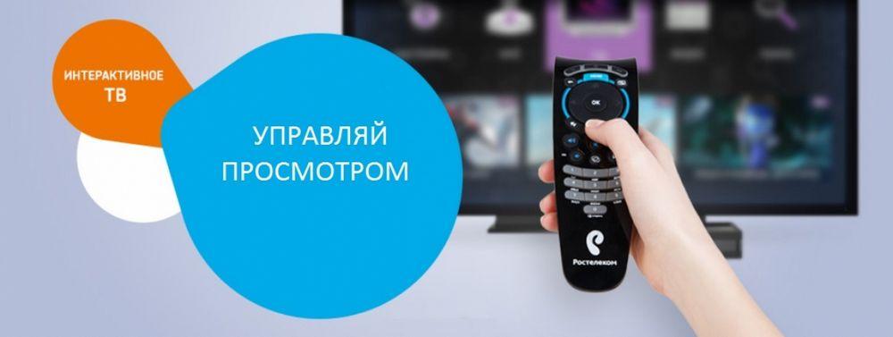 Жители Приморья могут протестировать «Управление просмотром» «Интерактивного ТВ»
