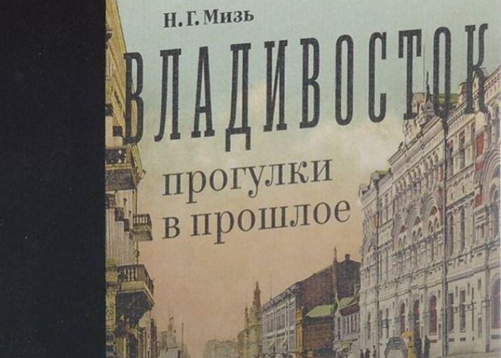 В Москве представили книгу о Приморье