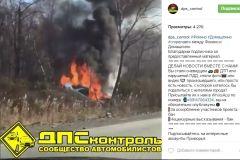 В Шкотовском районе возле трассы сгорел автомобиль