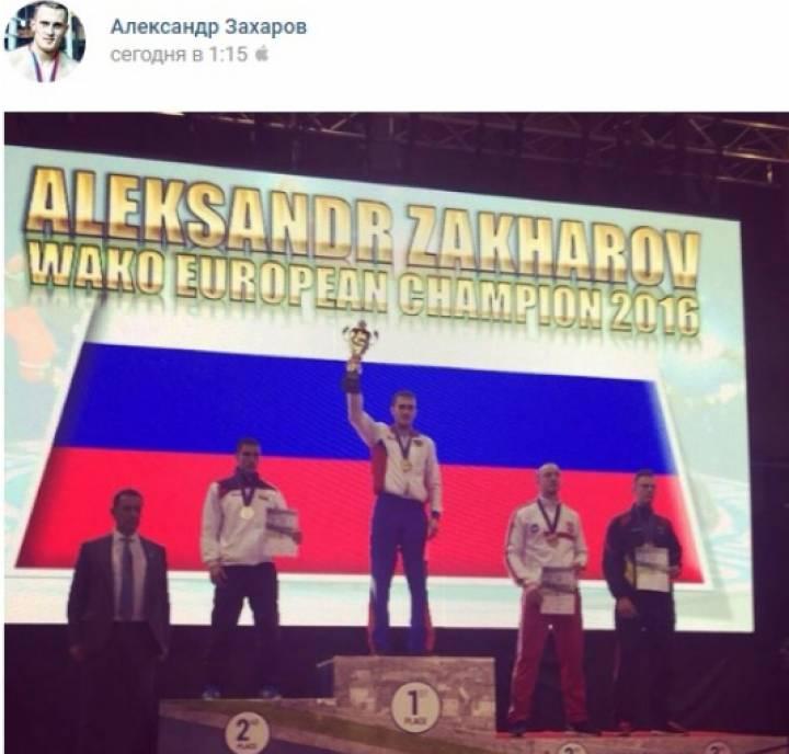 Житель Уссурийска стал чемпионом Европы по кикбоксингу