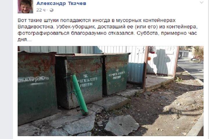 Житель Приморья выкинул в мусорный бак РПГ