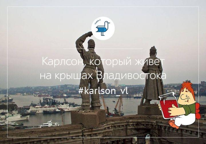 Во Владивостоке ищут Карлсона, который живет на крыше