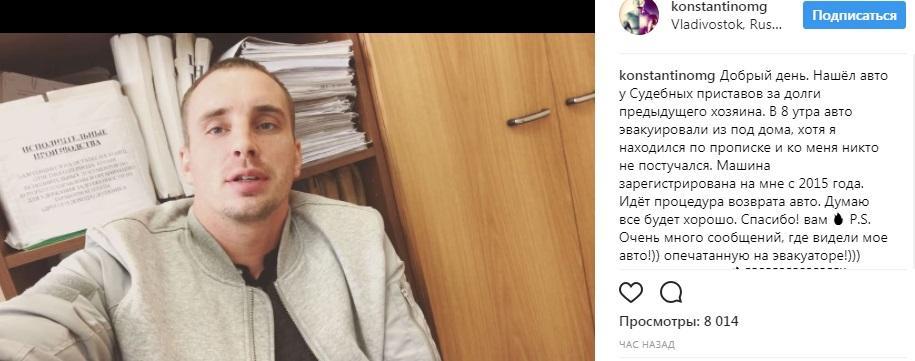 У экс-участника «Дома-2» во Владивостоке судебные приставы изъяли автомобиль