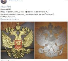Символ России оценили в тысячу рублей во Владивостоке