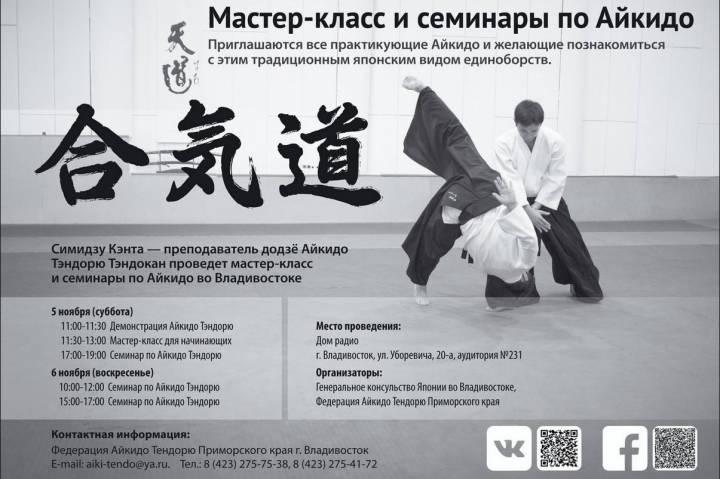 Приморцев приглашают на семинары и мастер-класс по айкидо тендорю