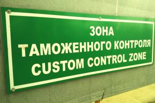 За 15 тысяч рублей инспектор таможни поплатился карьерой