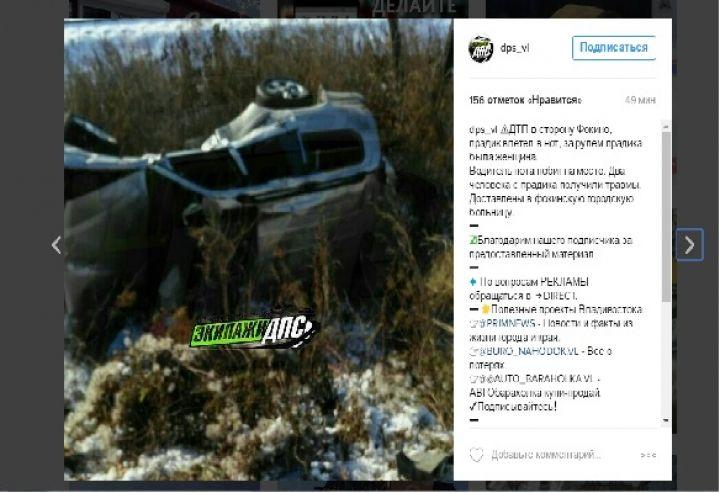 Страшная авария произошла возле Фокино