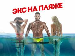 В шоу «Экс на пляже» участвуют сразу два спортсмена из Владивостока