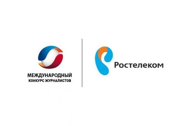 «Ростелеком» приглашает приморские СМИ принять участие в международном конкурсе