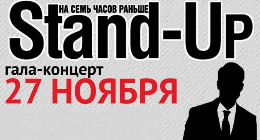 Во Владивостоке состоится I Дальневосточный Stand Up фестиваль