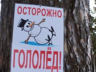 В ближайшую ночь и утро на дорогах Владивостока возможен гололед