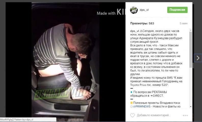 Пьяный таксист без штанов устроил ДТП в Приморье