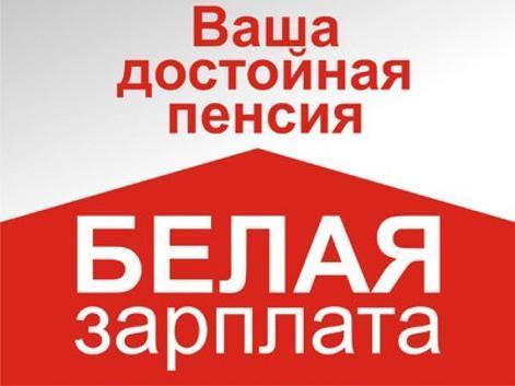 ИФНС России призывает граждан не соглашаться на выплату заработной платы в «конвертах»