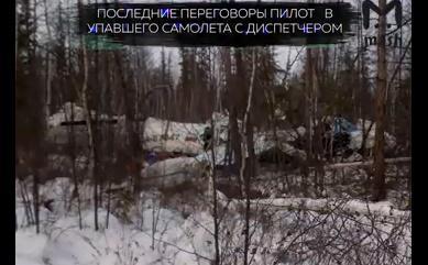 Опубликованы переговоры экипажа самолета, разбившегося в Хабаровском крае