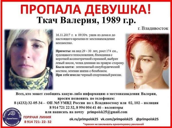 Накануне снегопада во Владивостоке пропала девушка