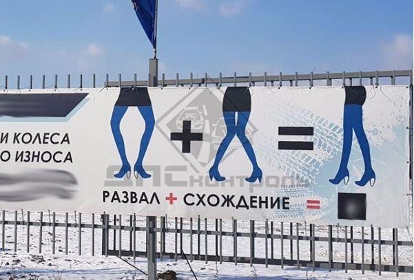 Сексистская реклама автосервиса вызвала восторг у жителей Приморья