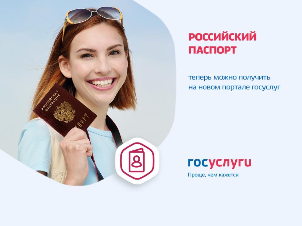 Замена паспорта на «Госуслугах»: экономим время и деньги